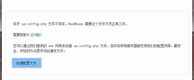 访问域名,显示以下界面,单击【创建配置文件】