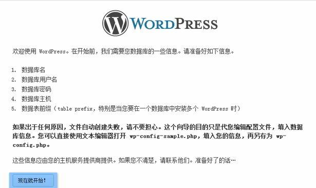 WordPress安装界面:单击【现在就开始!】