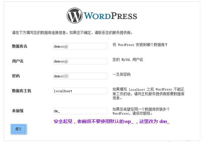 安装WordPress:输入MySQL数据库信息