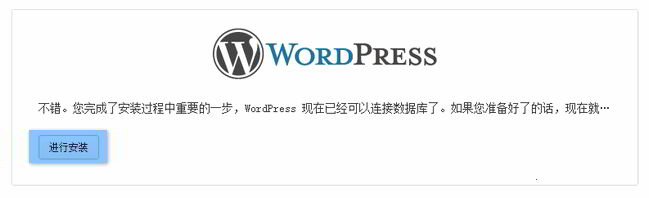 成功连接到数据库,单击【进行安装】WordPress