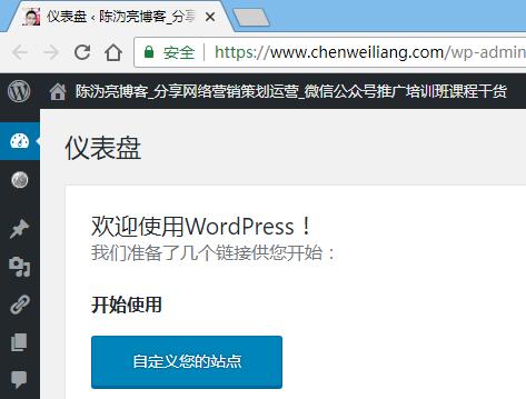 登录成功后,将跳转到WordPress管理员的后台