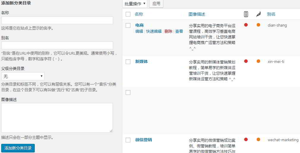 WordPress分类创建和分类管理界面