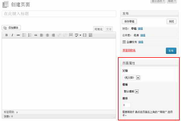 WordPress创建新页面的界面