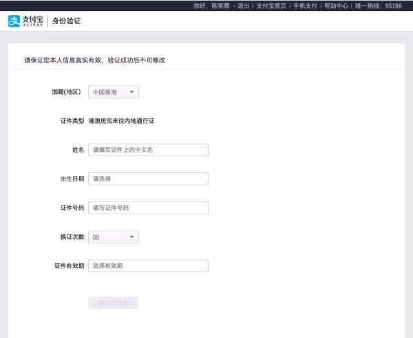 支付宝实名认证:填写身份信息
