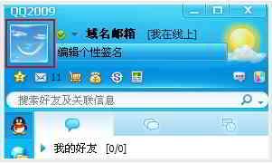 单击QQ主面板上的头像