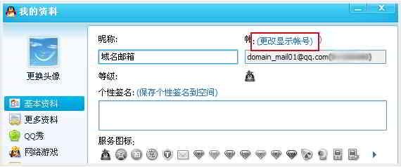 """QQ点击""""我的资料""""面板上方的""""更改显示帐号"""