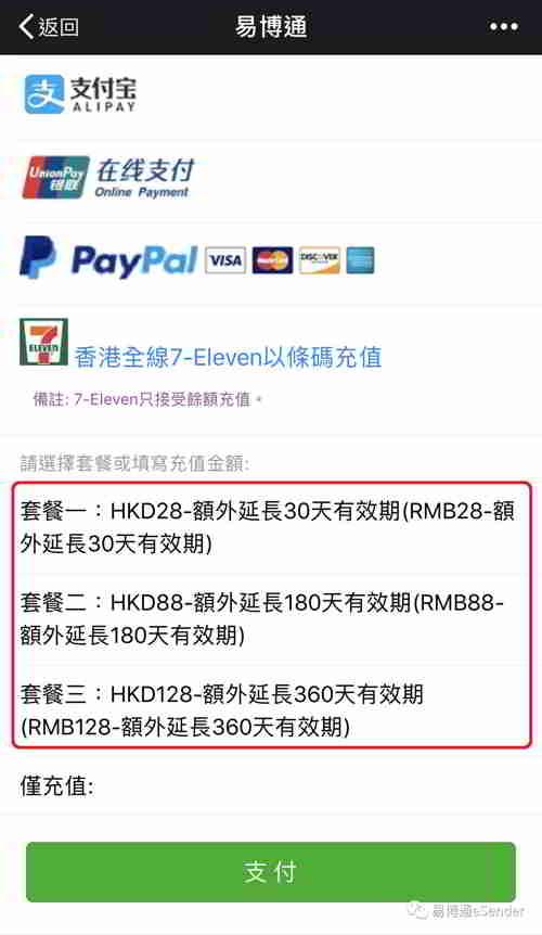 易博通 购买套餐:延长已关闭/停止的中国/香港号码