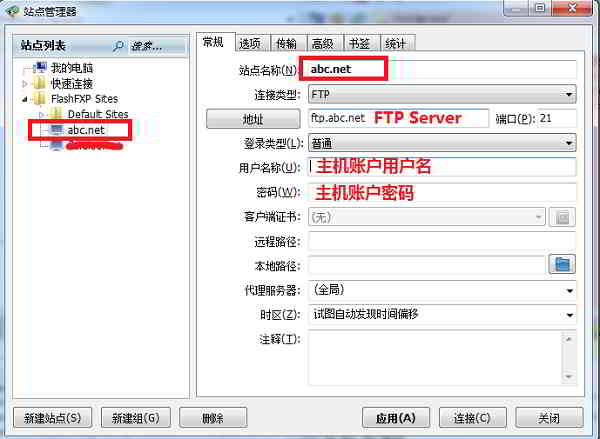 配置连接FTP服务器