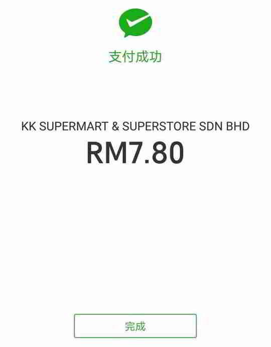 KK便利商店如何用WeChat Pay微信支付扫码付款?