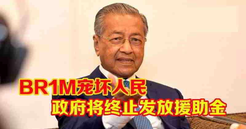 马哈迪将逐渐削减和终止发放一马援助金BR1M被批评