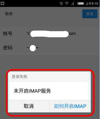 手机QQ邮箱提示:未开启IMAP/POP3服务