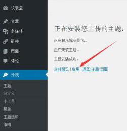 安装Wordpress主题成功→启用新主题
