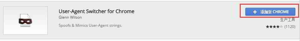 """搜索""""User-Agent Switcher for Chrome""""扩展程序"""
