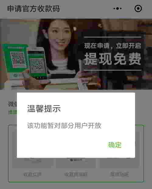 微信官方收款码,并非对所有用户开放