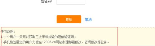 12306铁道部表示,用户可以在一天内获得三个手机核验的短信验证码