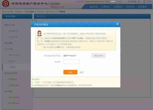 铁路12306如何核验手机号码?中国/海外验证步骤
