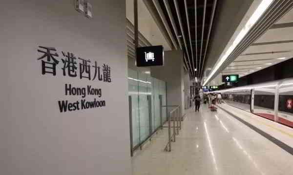香港西九龙高铁