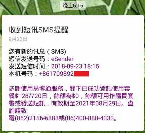 2018年8月23日 购买HK$128套餐,成功得到720日有效期
