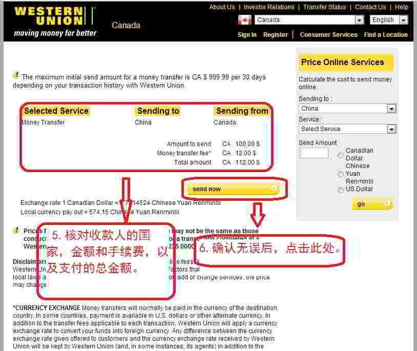 加拿大西联汇款:或选择银行转账支付方式