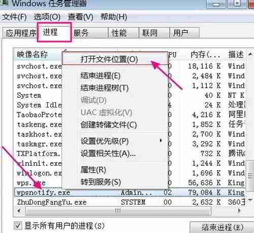 """找到热点进程""""WPSnotify.exe""""并右键单击,单击选择""""打开文件位置"""""""