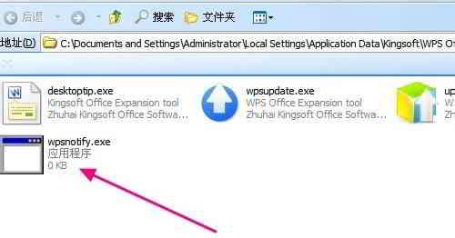 """将新创建的文本文件重命名为""""wpsnotify.exe"""""""