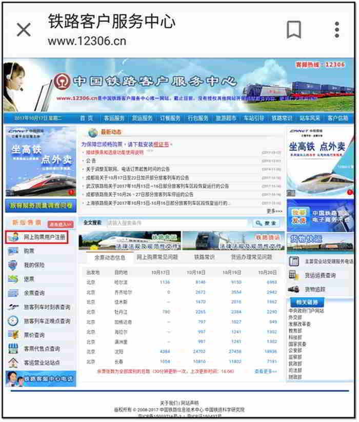 12306 官网点击「网上购票用户注册」
