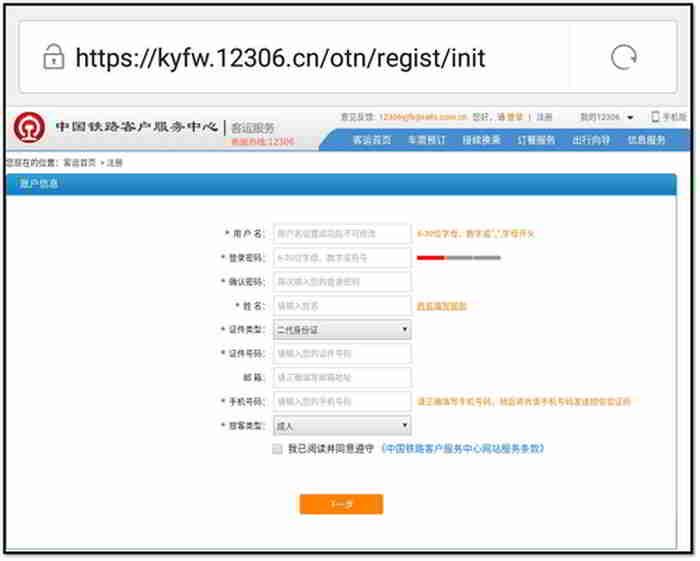 12306官网注册账号输入个人资料