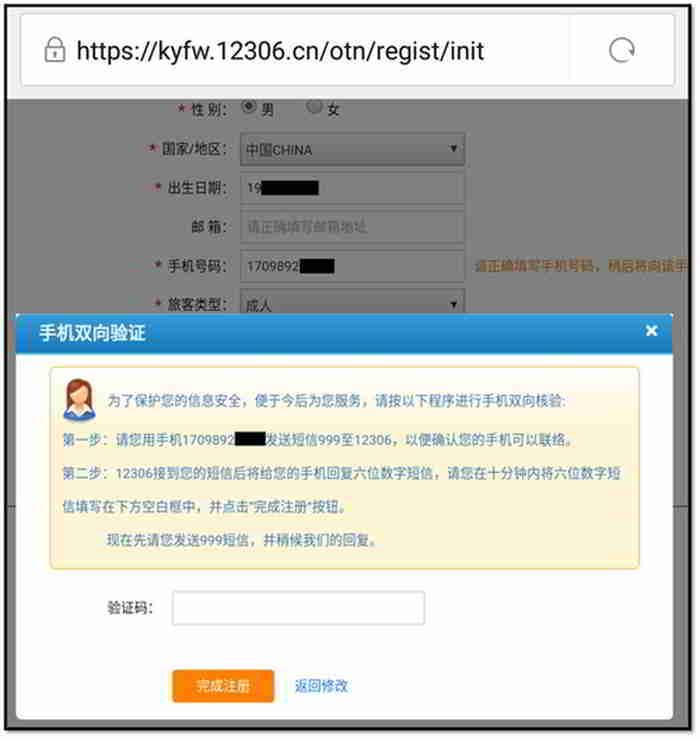 """12306官网提示:用中国手机号码发送短信""""999""""至12306 系统将回复验证码到该中国手机号码"""