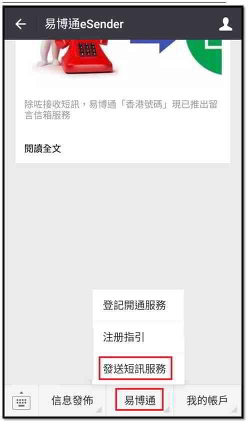 易博通用中国手机号码,发送短讯服务