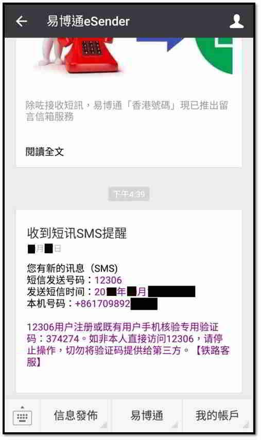 易博通的中国手机号码,收到12306发送的SMS简讯验证码