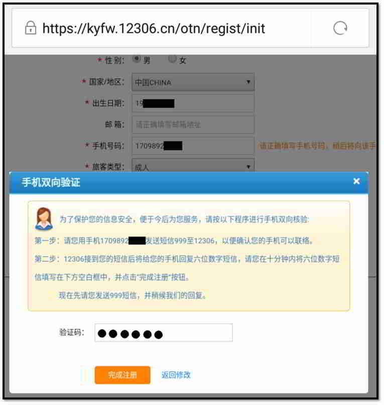 12306官网:输入验证码,然后单击「完成注册」