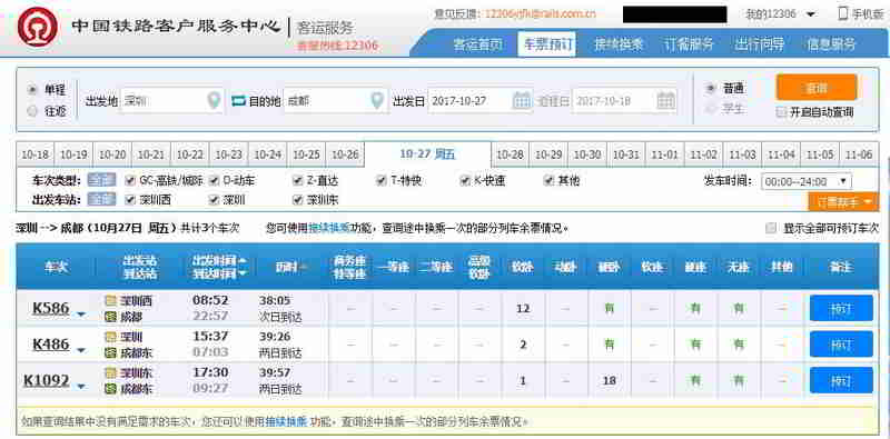 开始预订中国高铁12306车票