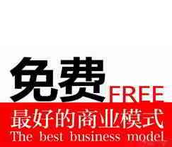 免费是最好的商业模式