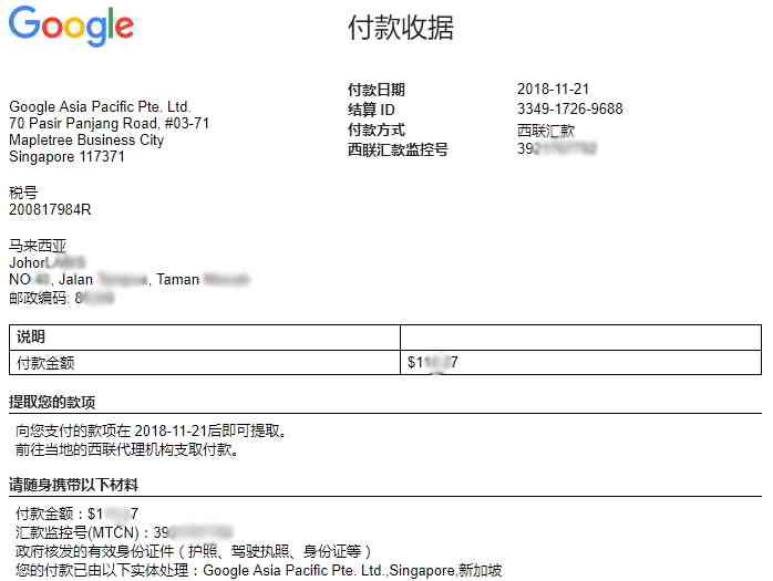 Google Adsense 付款收据