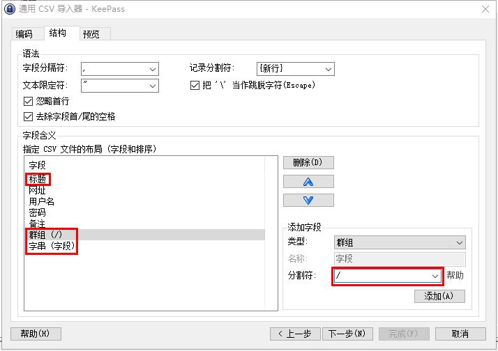 KeePass 通用 CSV 导入器:指定CSV文件的结构布局