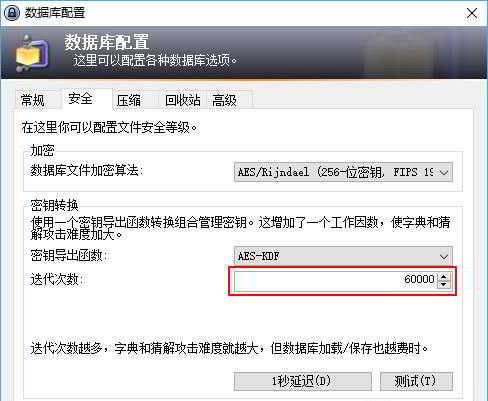 KeePass数据库配置