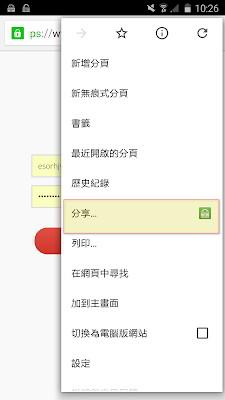 "使用浏览器共享功能,与""Keepass2Android""共享URL"