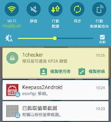 Keepass2Android 通过URL找到匹配的帐户密码,快速出现在通知栏中