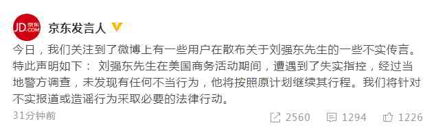 """一位京东发言人表示,刘强东被捕是""""失实指控"""""""