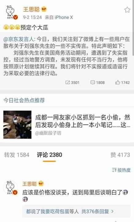 刘强东性侵被捕,王思聪表示关注,说价格还没有谈妥