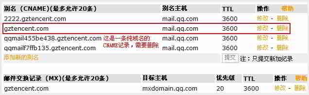 如果存在以前的纯域名的CNAME记录,则MX记录可能无效,需删除