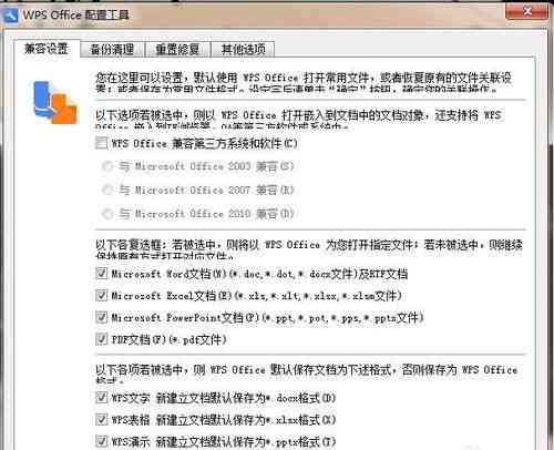 如何关闭/取消WPS自动升级?禁止WPS更新弹窗提示