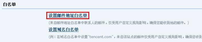 QQ邮箱设置电子邮件地址白名单