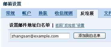 QQ邮箱添加邮件地址到白名单