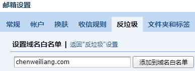 输入域名 chenweiliang.com 设置域名白名单
