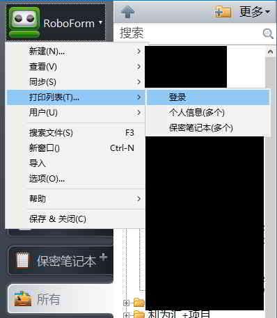 """在RoboForm编辑器的主菜单中选择""""密码卡"""" → """"打印列表"""""""