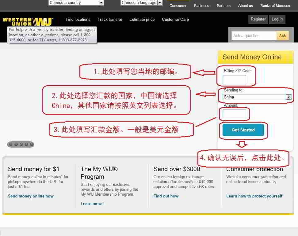 如何开通西联汇款?美国/加拿大网上汇款取款操作流程