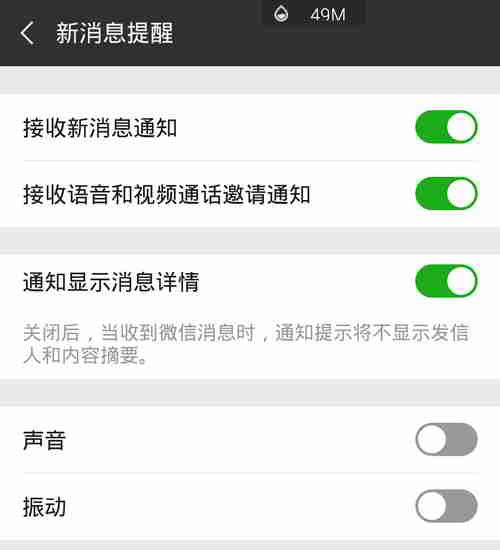 微信怎么设置指定人好友/公众号来信消息提醒?