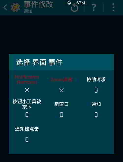 "Tasker选择 ""界面""→""通知"""