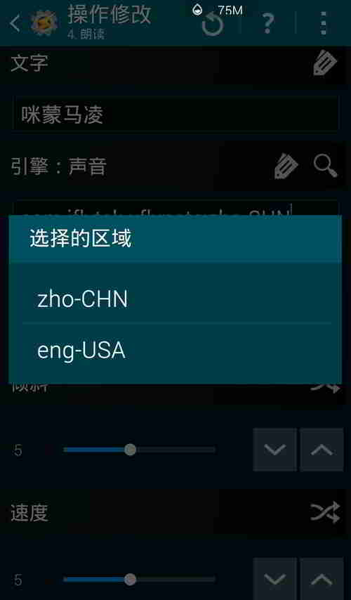 "Tasker任务:讯飞语记语音选择""zho-CHN"""